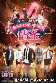 Some Like It Hot / Qing Sheng (2016)