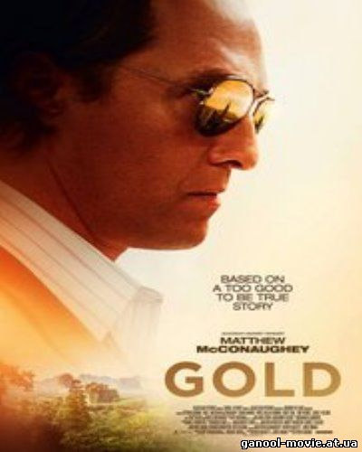 Gold (2017)